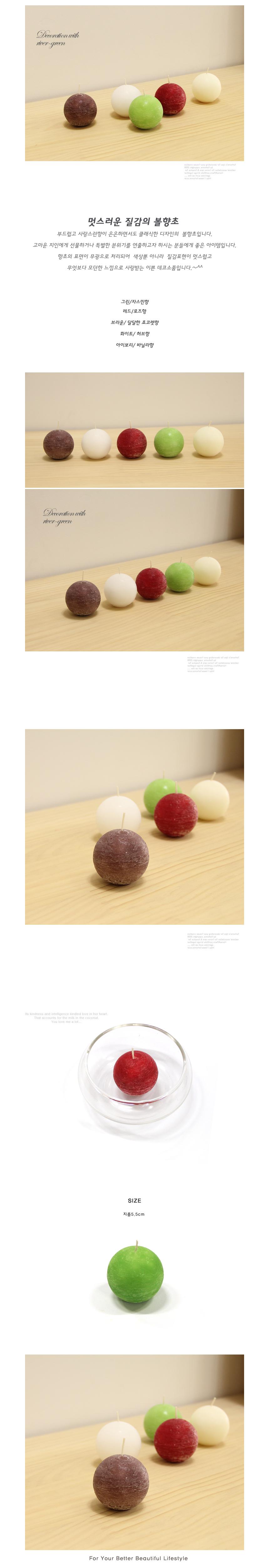 클래식 볼향초-5color - 리버그린, 2,700원, 캔들, 아로마 캔들