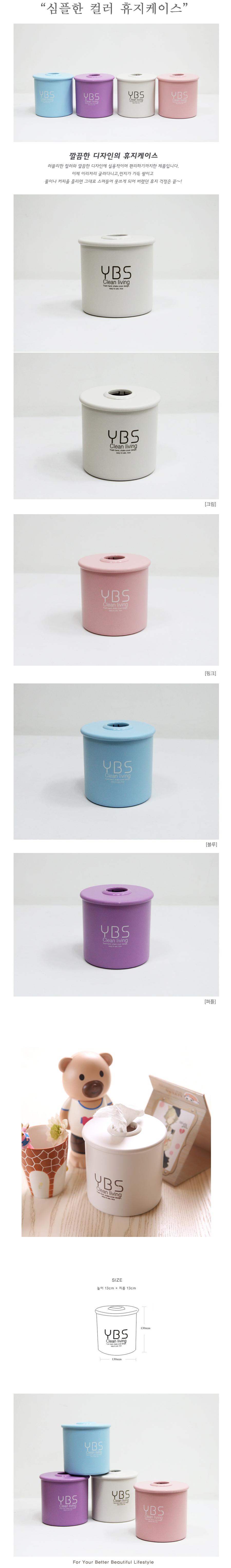 심플원형 두루마리 휴지케이스 - 리버그린, 5,500원, 장식소품, 휴지/티슈케이스